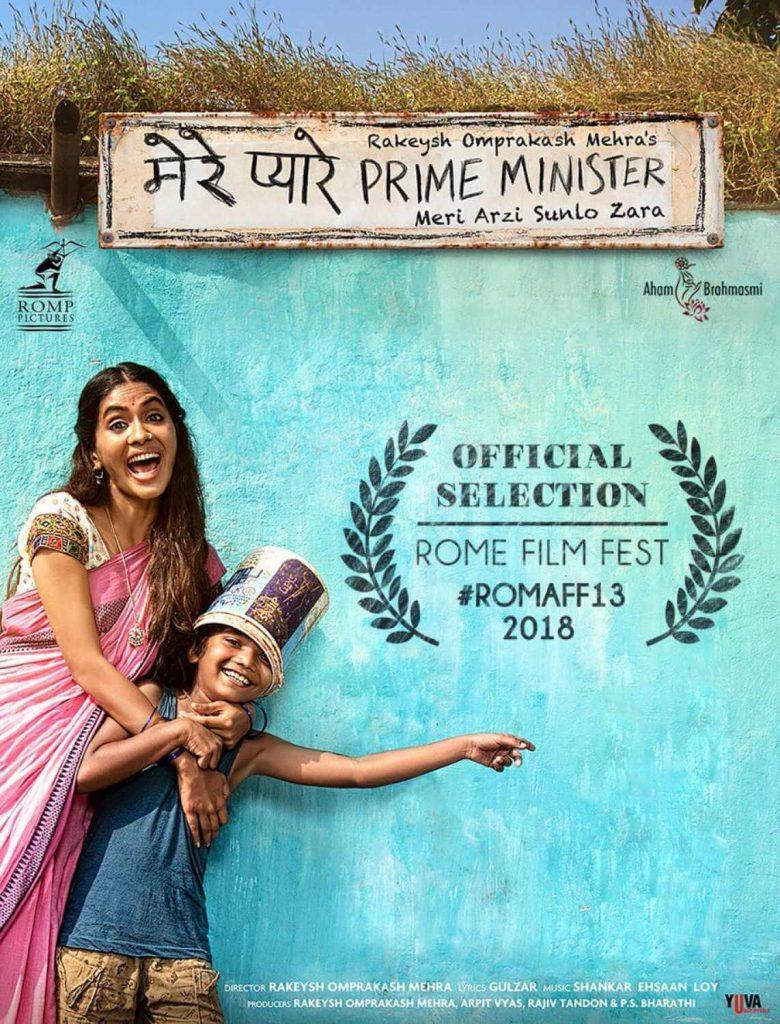 Mere Pyare Prime Minister movie, Mere Pyare Prime Minister poster